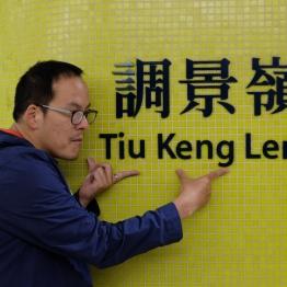 Tiu Keng Leng = Tune view ridge