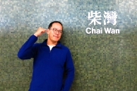 Chai Wan = Firewood bay (Btw, my hubby's name is Chaiwat!)