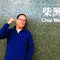 Chai Wan = Firewood bay (Btw, my hubby's name is Chaiwat!)