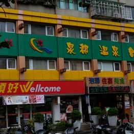 ตัวเมืองมีซูเปอร์ ร้านกาแฟ / Beitou, Taipei, Taiwan
