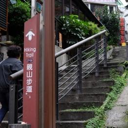 ทางขึ้นเขา ชันดีนะ / Beitou, Taipei, Taiwan
