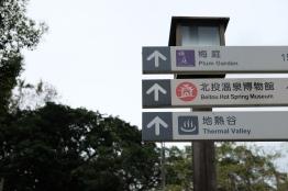 เจอป้ายนี้ เลยเดินตามไป / Beitou, Taipei, Taiwan